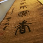 Chinese symbols decorate several banners around the acupuncture room adding to the relaxing ambience. [Photo by Ashley Hattle]